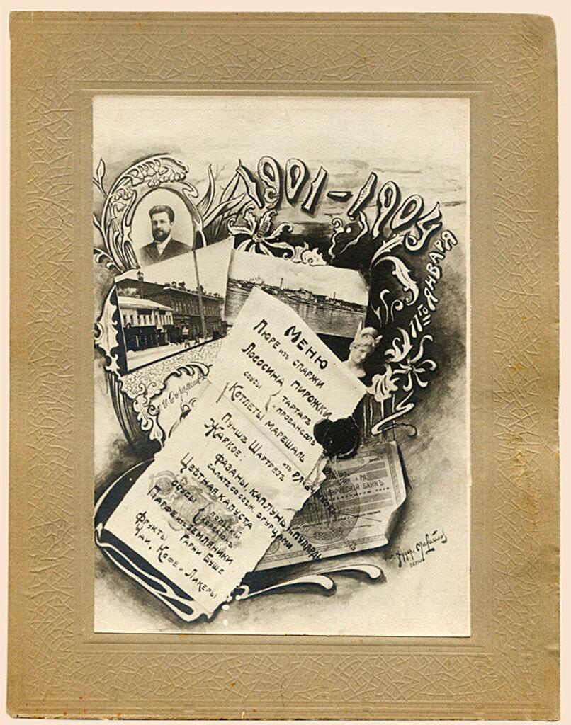 Меню обеда 11 января 1904 г. в честь О.И.Борцмейера
