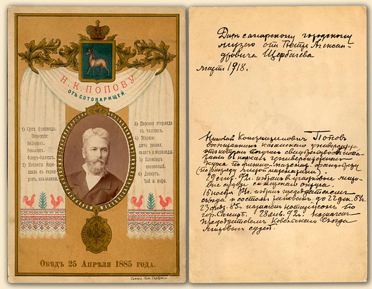 Меню обеда 25 апреля 1885 г. «от сотоварищей» в честь мирового судьи и нотариуса Самары Н.К.Попова