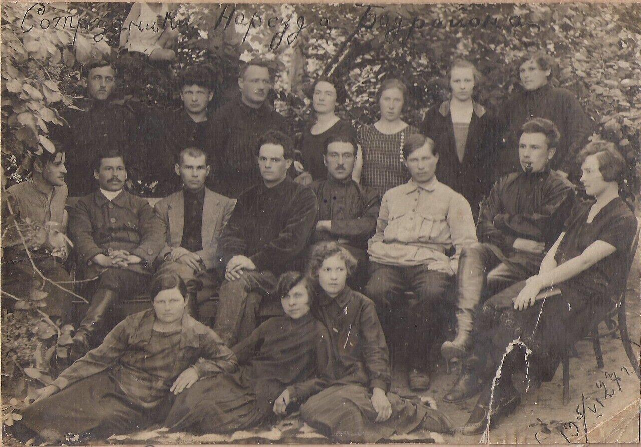 1927. Сотрудники народного суда.