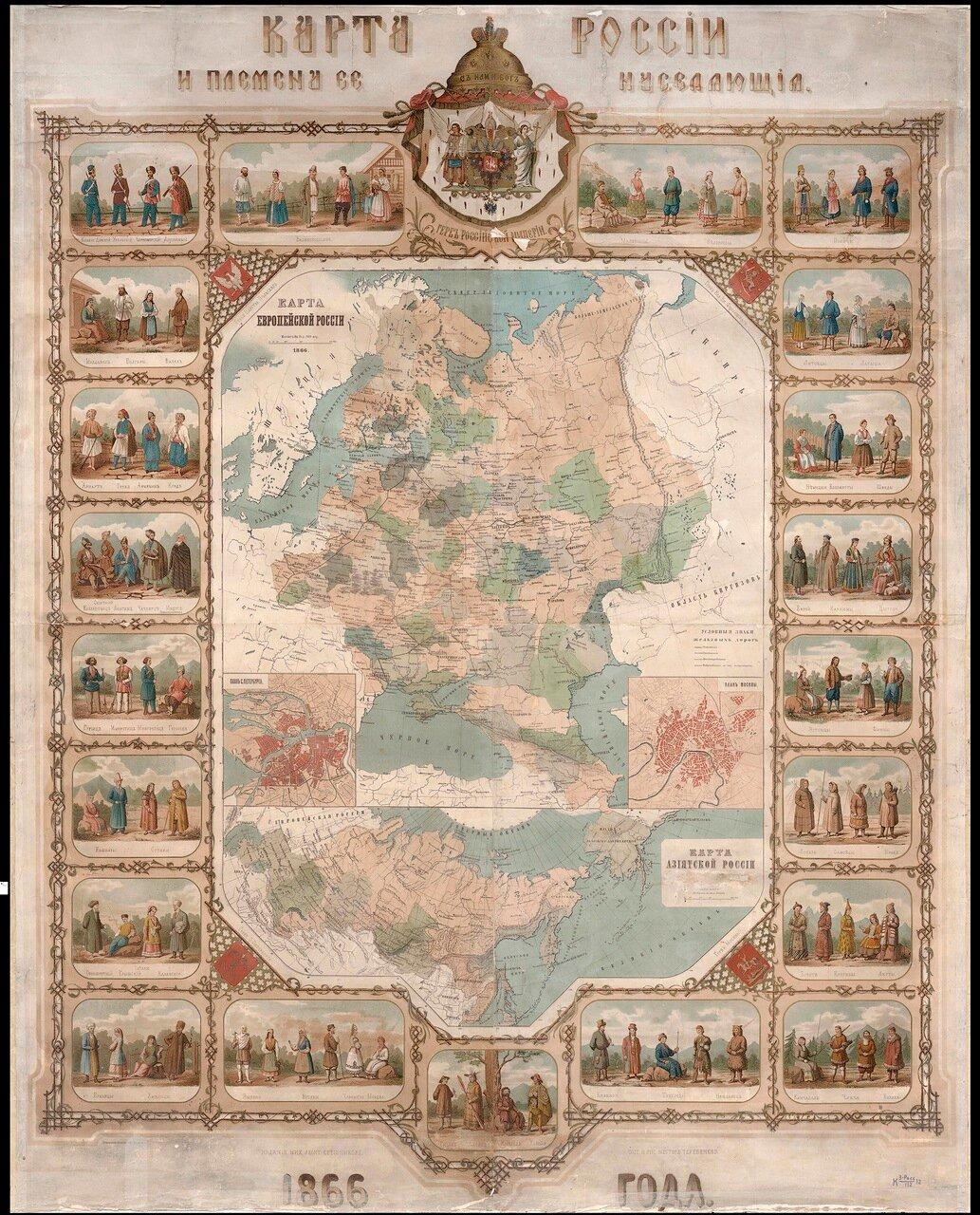 1866. Карта Европейской России