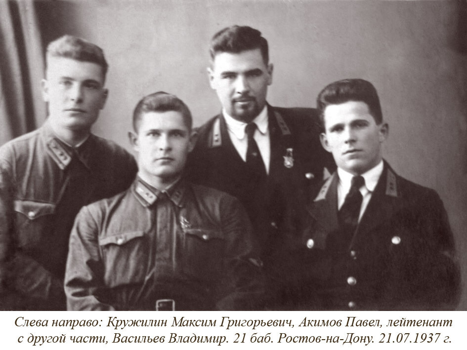 1937.21.07. Лейтенанты 21 баб. Ростов-на-Дону
