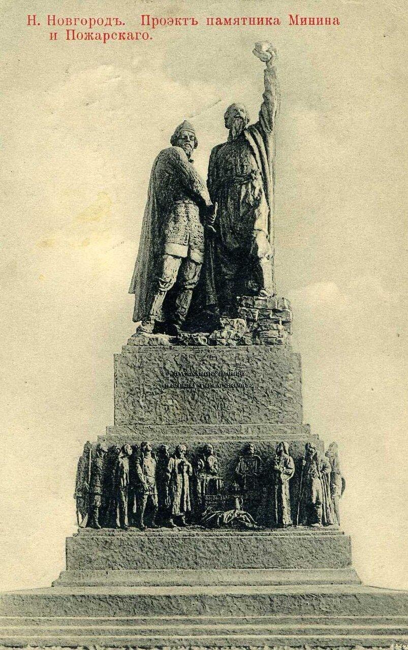 Проект памятника Минина и Пожарского