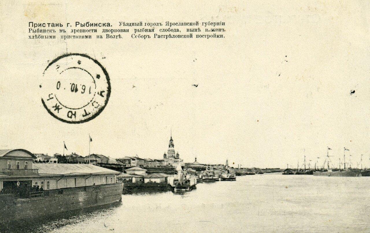 Пристань Рыбинска