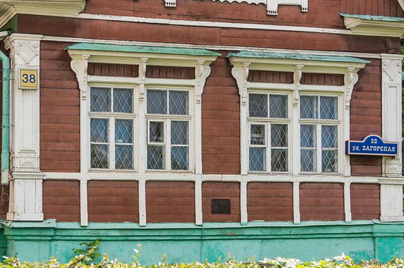 Дом Милютиной (Дмитров, ул. Загорская, 38)