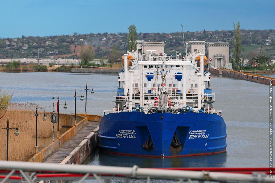 Шлюз №8 Волго-Донского судоходного канала. Нефтеналивной танкер «Комсомол Волгограда» (1970 года постройки). Прошлое название «Волгонефть-213»