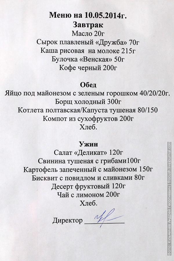 меню рестора теплохода Русь Великая