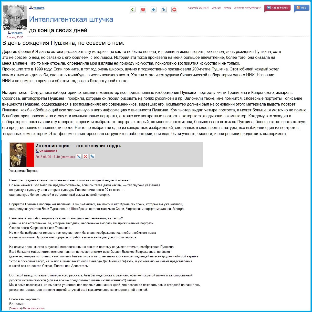 Тареева, Пушкин, компьютер