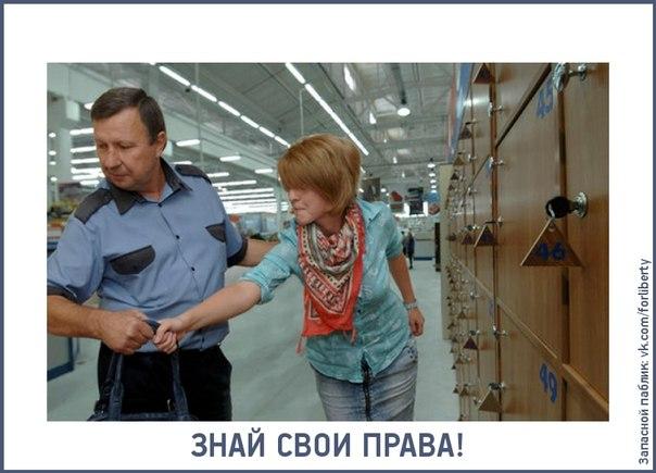 Законы о защите прав потребителей, которые защищают вас в магазине от произвола продавцов