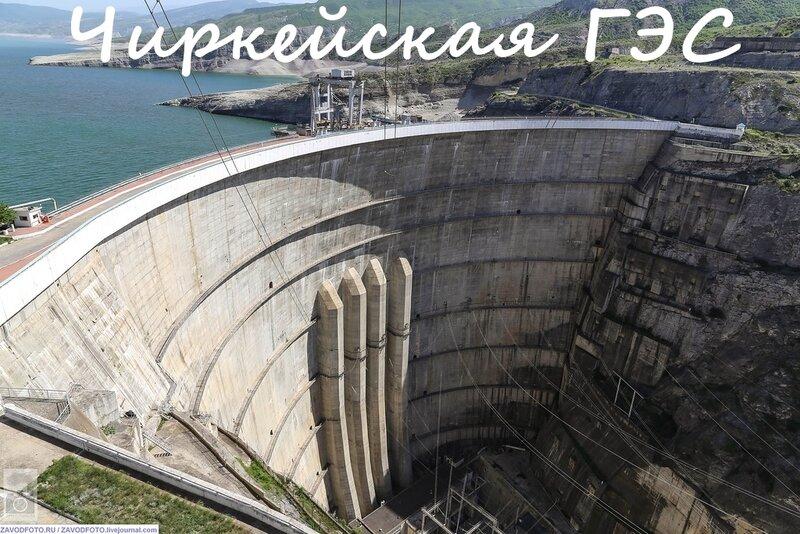 Чиркейская ГЭС.jpg