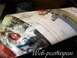 Рыбу завернуть в газету