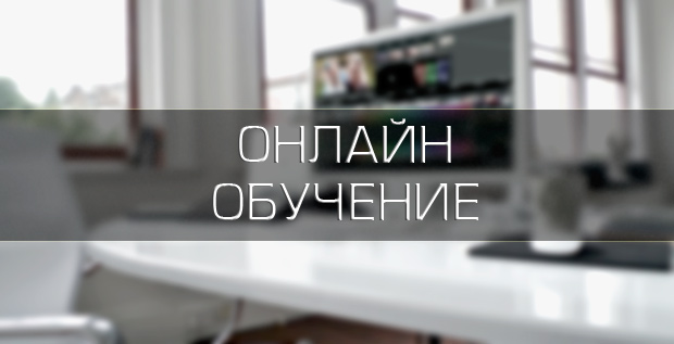 Бесплатные онлайн-курсы