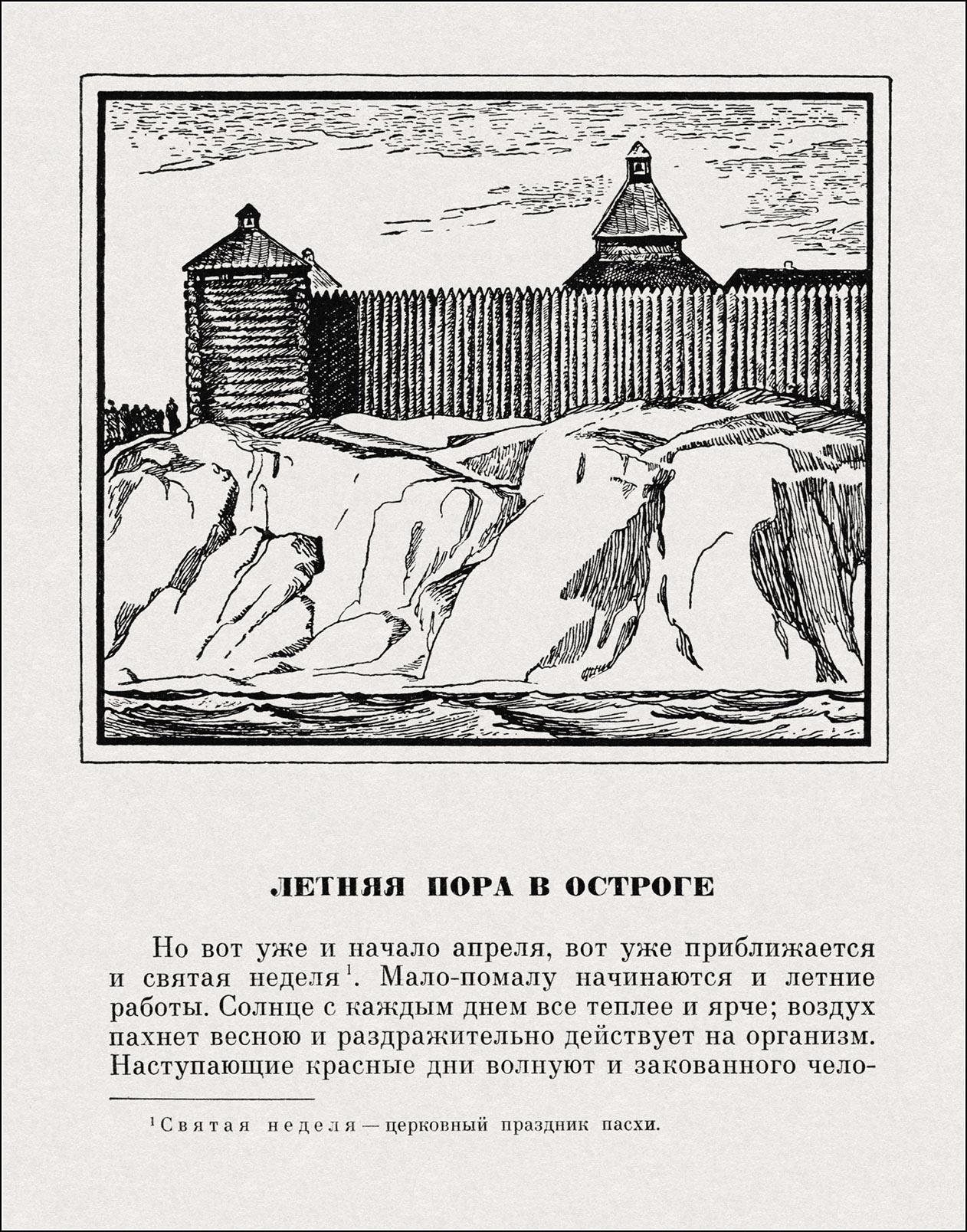 Достоевский, Детям