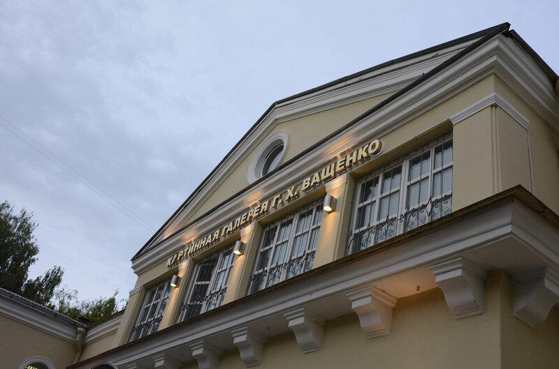 Картинная галерея Г.Х.Ващенко. Гомель. Ночь музеев 2014 год