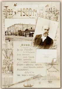 Меню прощального обеда 25 мая 1900 г. в честь управляющего самарской казенной палатой М.Е.Безсонова.