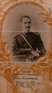 Поручик Константин Андреевич фон Копшталь. Портрет.