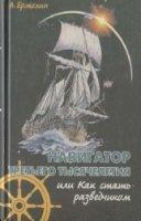 Книга Навигатор третьего тысячелетия, или как стать разведчиком