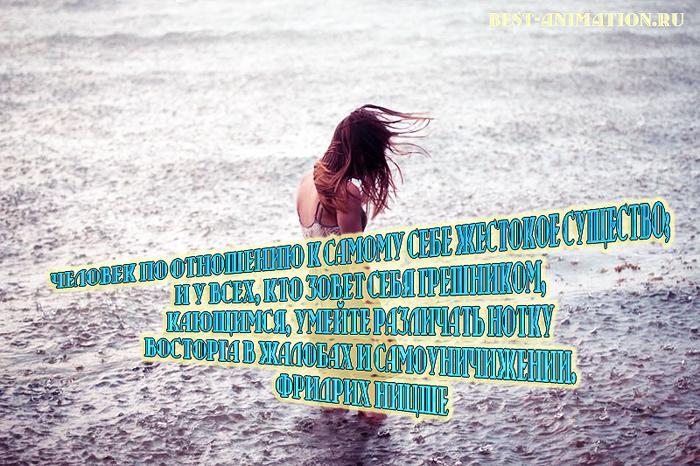 Цитаты великих людей - Величие и ничтожество человека - Человек по отношению к самому себе жестокое существо...