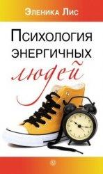 Книга Психология энергичных людей