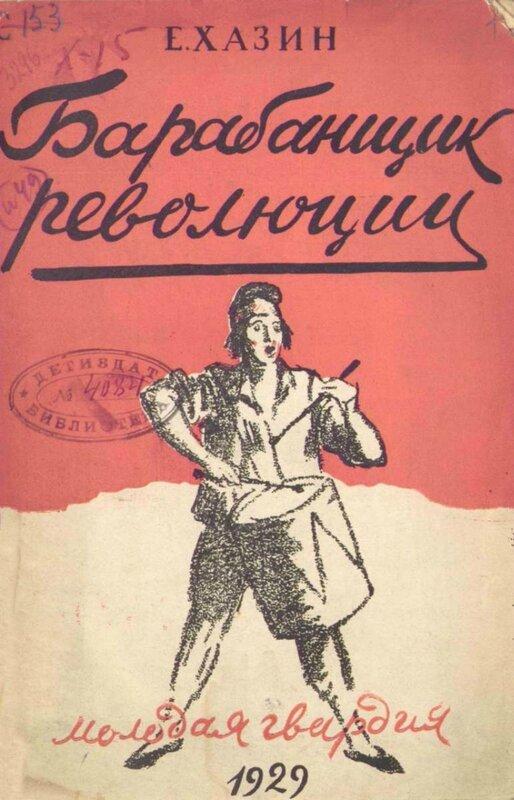 Хазин_Барабанщик революции_1929.jpg