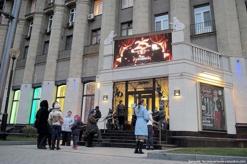 Осень. Театр кошек Куклачева. 15.10.15.00..jpg