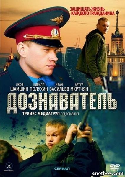 Дознаватель (1-24 серии из 24) / 2012 / РУ / SATRip