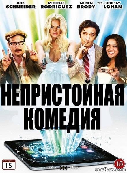 Непристойная комедия / InAPPropriate Comedy (2013/WEBDL/WEBDLRip)