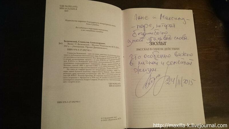 автограф Белковского
