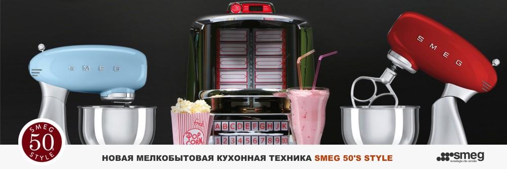SMEG мелкобытовая кухонная техника - Краснодар