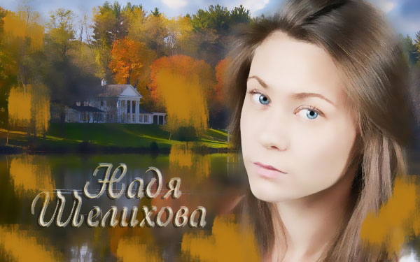 Анастасия Логинова Слёзы чёрной вдовы