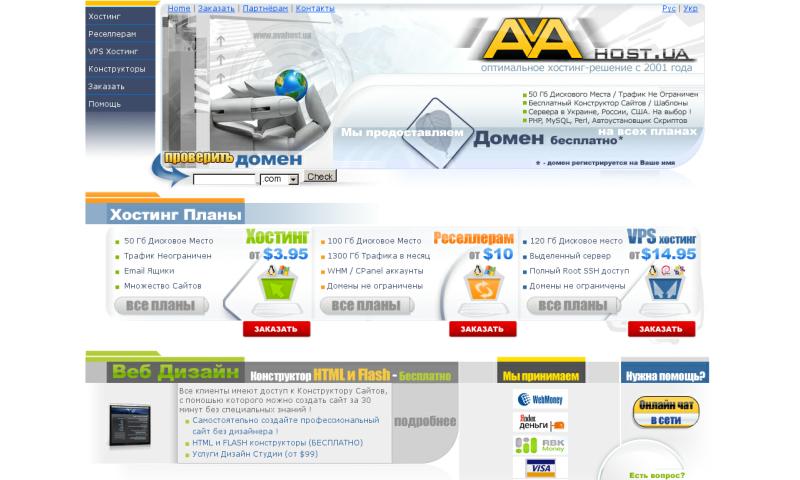 AvaHost.UA - номер 1 в Украине