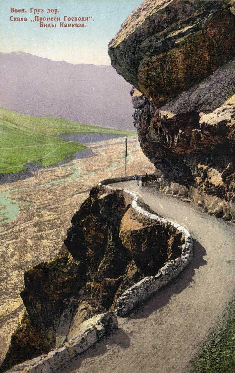 Скала «Пронеси, Господи» в Терекском ущелье