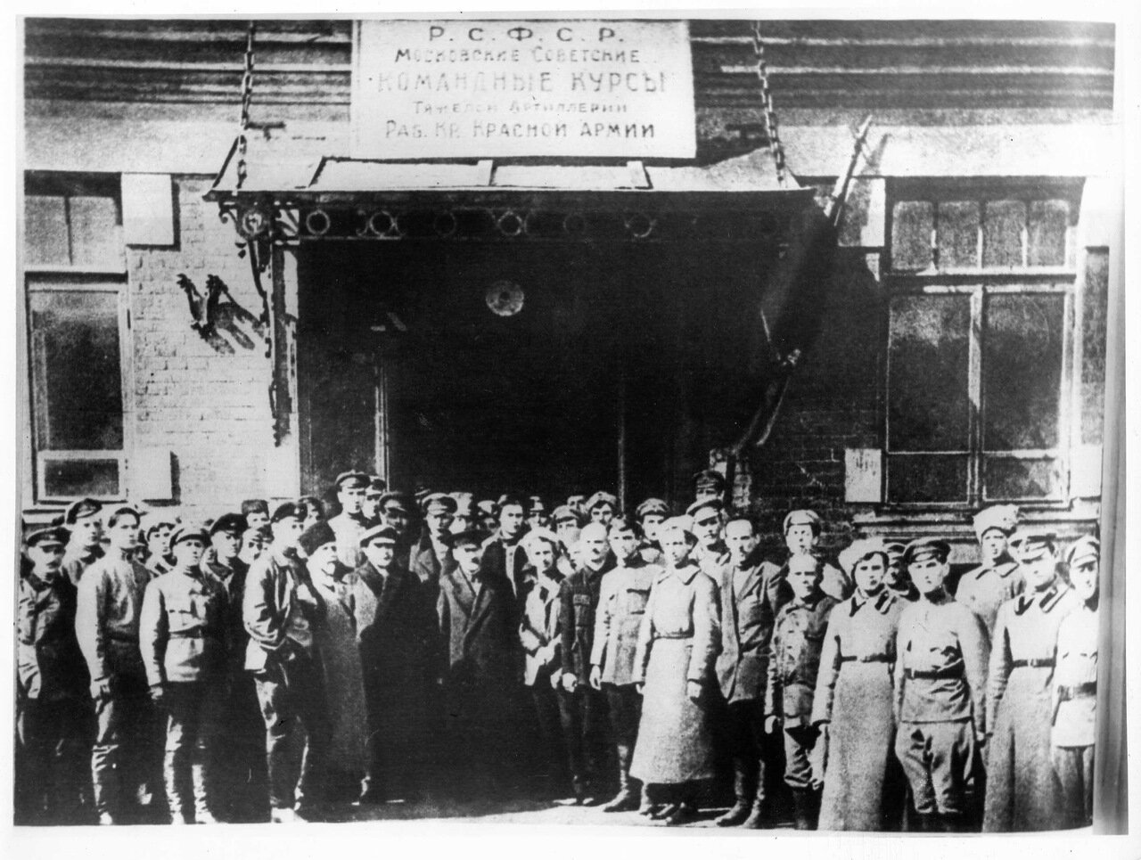 Московские командные курсы