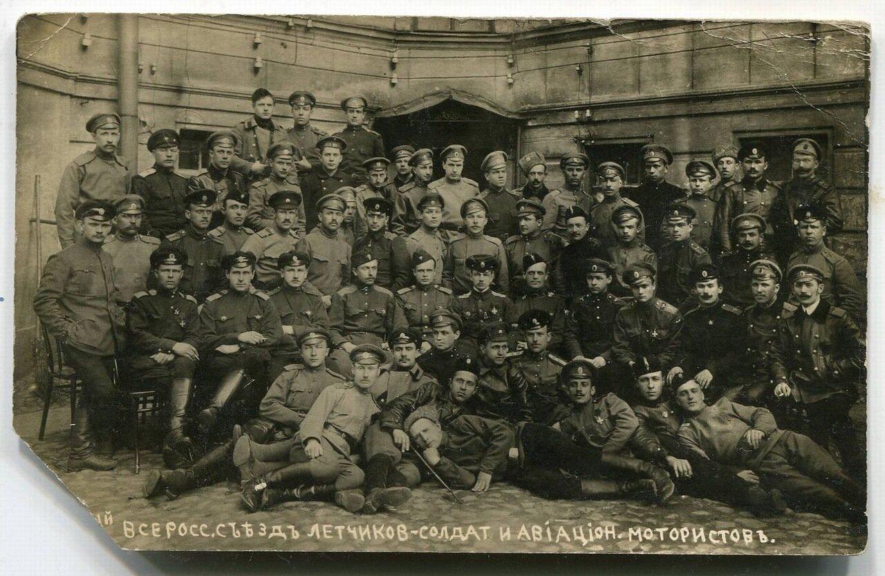 1917. 1-й всероссийский Съезд летчиков-солдат и авиационных мотористов. 20 апреля
