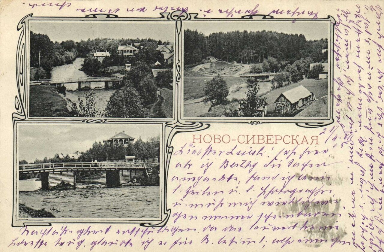 Ново-Сиверская