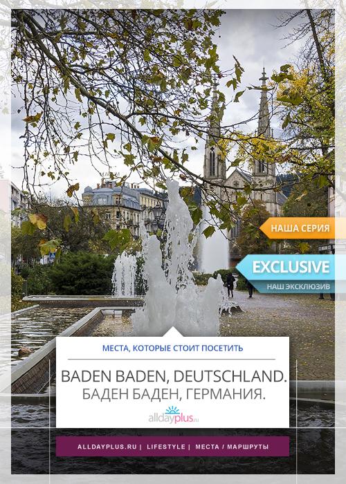 Баден Баден, Баден-Вюрттемберг, Германия.