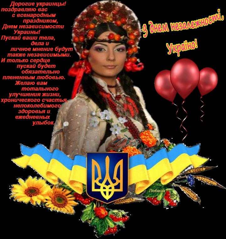 Поздравления днем независимости украины