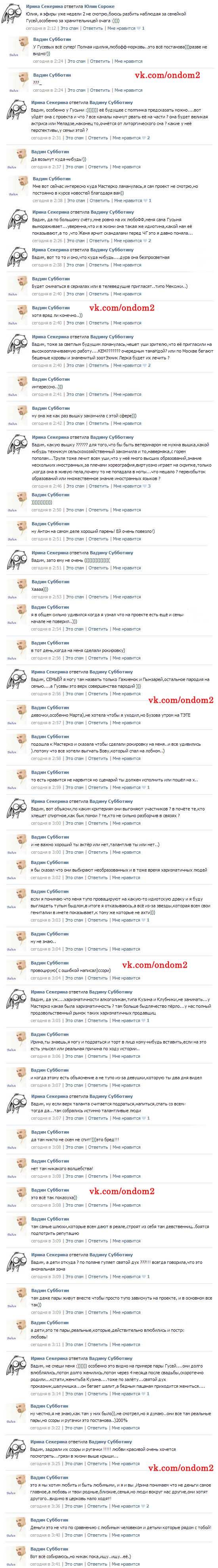 Вадим Субботин вконтакте