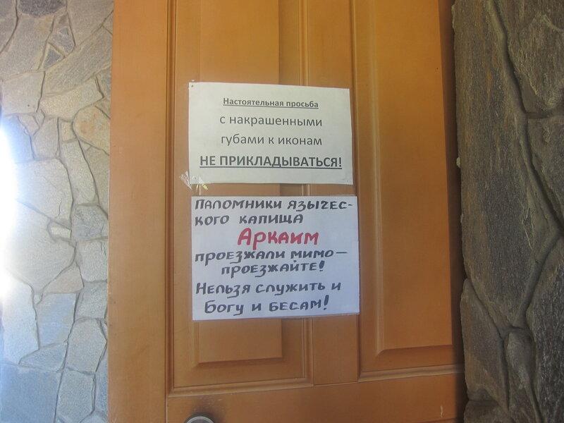 Поклонники Аркаима - проезжайте мимо! (25.06.2013)