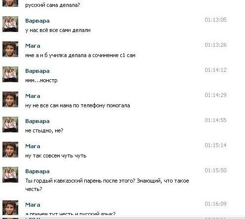 Русская девушка разговаривает с дагестанцем про ЕГЭ