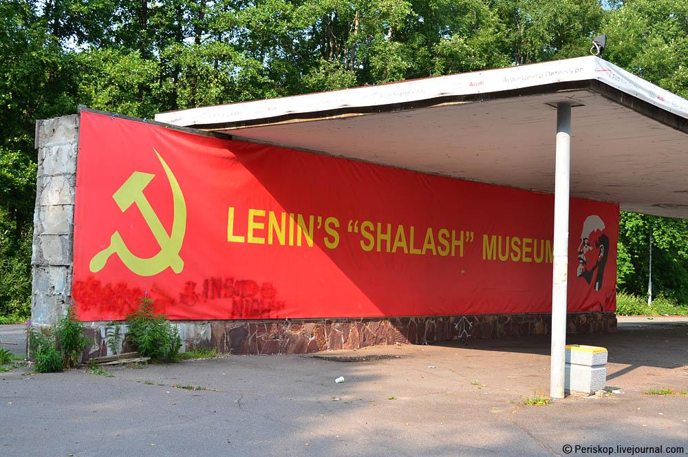 Разлив. Ленинские места