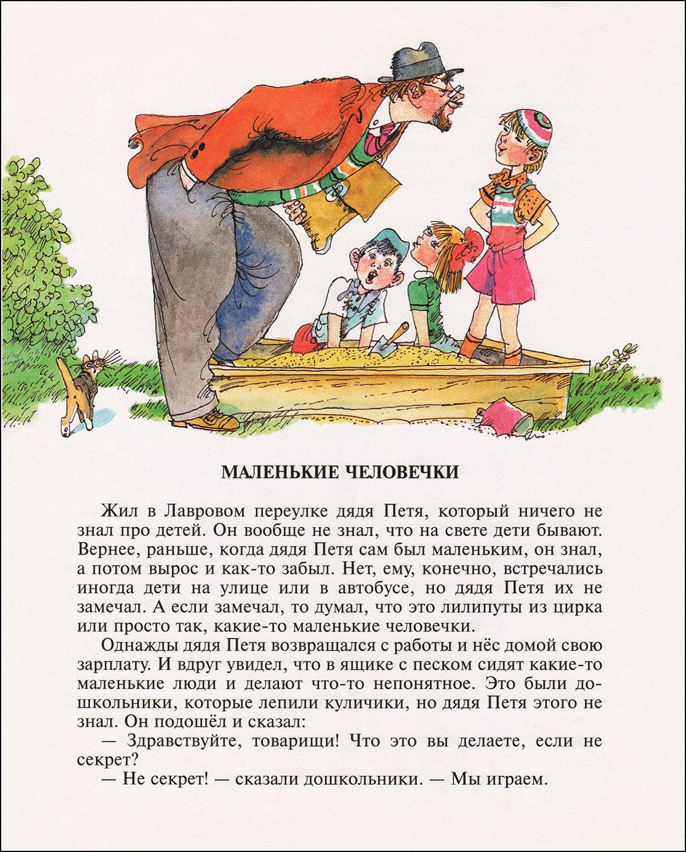 В. Гальдяев, Легенды и мифы Лаврового переулка