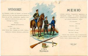 Меню и программа завтрака, даваемого 12(25) сентября 1908 года Сызранским гарнизоном в офицерском собрании