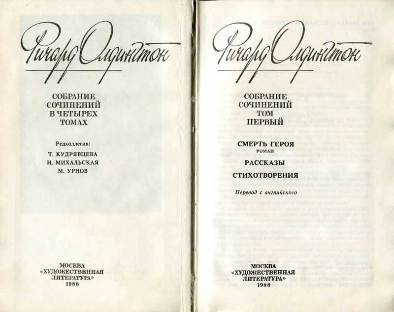 Ричард Олдингтон. Собрание сочинений в четырех томах