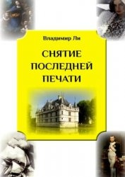 Книга Снятие последней печати
