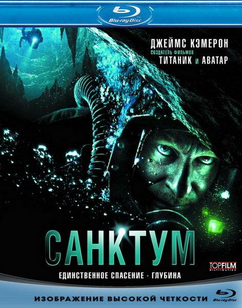 Санктум / Sanctum (2011) BDRip 1080p / 720p + HDRip + AVC