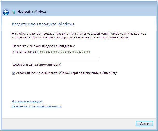 Рис. 2.9. Запрос ввода ключа продукта Windows