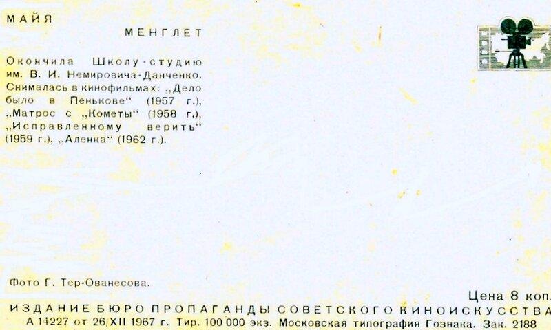 Майя Менглет. 0003.jpg