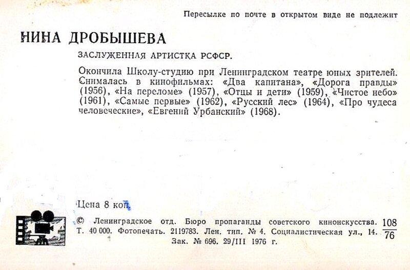 Нина Дробышева, Актёры Советского кино, коллекция открыток