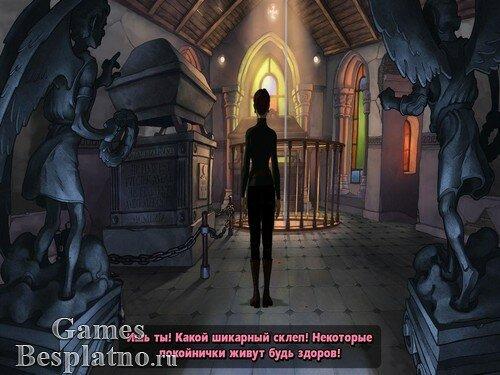 Runaway 3: Поворот судьбы