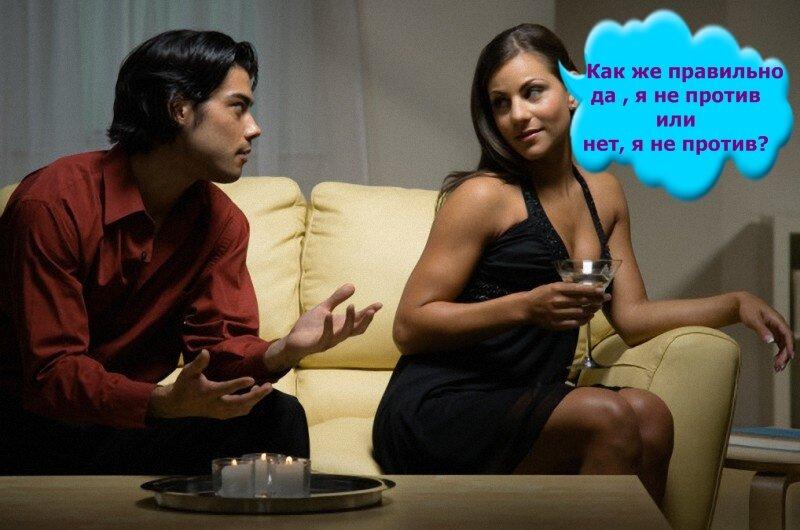 Женщины иногда делают паузу прежде чем ответить , потому что не знают как правильно ответить
